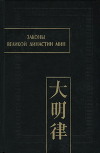 Законы Великой династии Мин со сводным комментарием и приложением постановлений. Часть 3