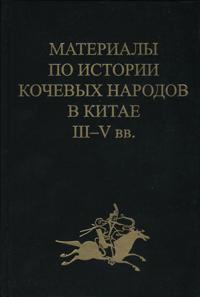 Материалы по истории кочевых народов в Китае III–V вв. Выпуск 4