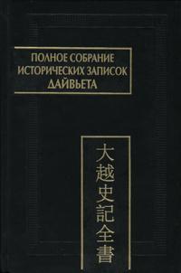 Полное собрание исторических записок Дайвьета. Том 3