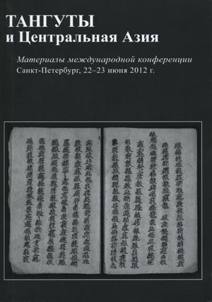 Тангуты и Центральная Азия. Материалы международной конференции