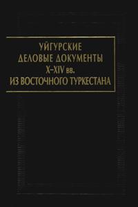 Уйгурские деловые документы X–XIV вв. из Восточного Туркестана