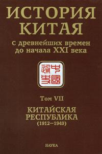 История Китая с древнейших времён до начала XXI века. В 10 т. Т. VII: Китайская Республика (1912–1949)
