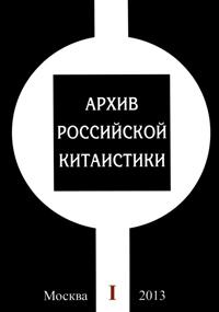 Архив российской китаистики. Том I