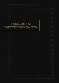 «Новые законы» Тангутского государства (первая четверть XIII в.)