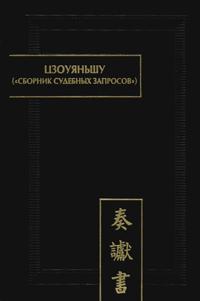 Цзоуяньшу («Сборник судебных запросов»): Палеографические документы древнего Китая