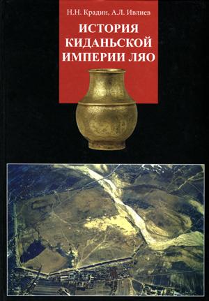 Крадин Н. Н., Ивлиев А. Л. История киданьской империи Ляо (907–1125). М, 2014.