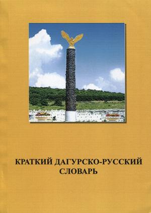 Краткий дагурско-русский словарь. — Улан-Удэ, 2014.
