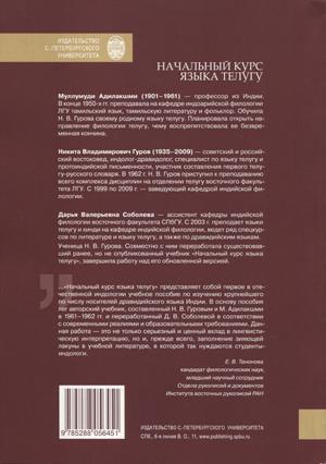 Начальный курс языка телугу. Учебное пособие. — СПб., 2016.