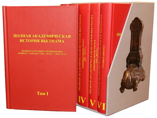 Полная академическая история Вьетнама в шести томах. М., 2014.