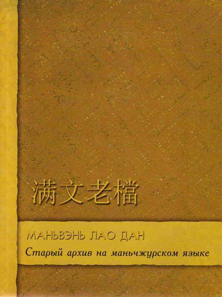 Маньвэнь лао дан: Старый архив на маньчжурском языке (2013)