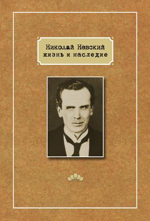 Николай Невский: жизнь и наследие: Сборник статей