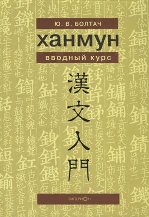 Болтач Ю. В. Ханмун: Вводный курс (2013)