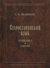 Поливанова А. К. Старославянский язык. Грамматика. Словари