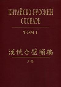 «Китайско-русский словарь» Палладия, том 1