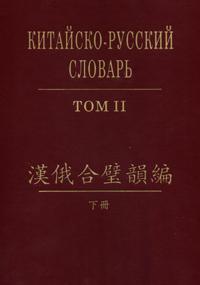 «Китайско-русский словарь» Палладия, том 2