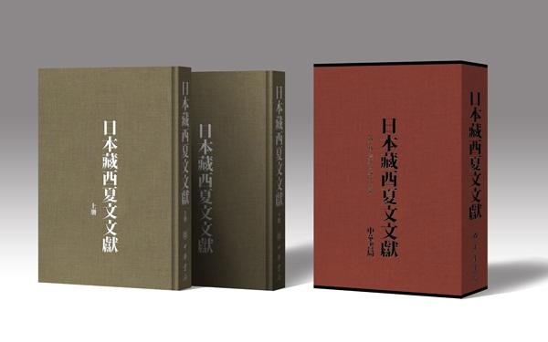 《日本藏西夏文文獻》