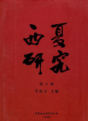 《西夏研究》(第8辑)