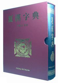《夏漢字典》再版(修訂重印) / 李範文編著