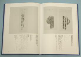 法國國家圖書館藏敦煌西夏文文獻