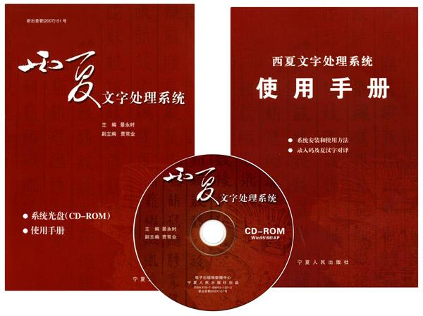 西夏文字处理系统WindowsXP版(2007)