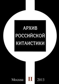 Архив российской китаистики. Том II