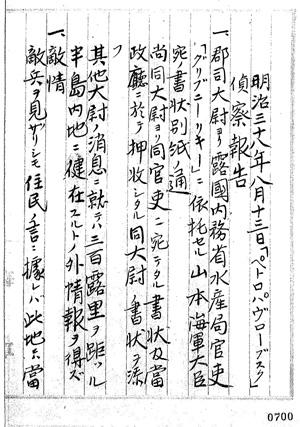 Первая страница донесения