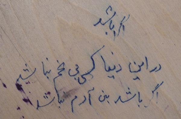 Persian inscription