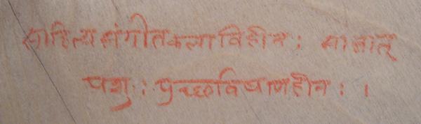 Sanskrit inscription