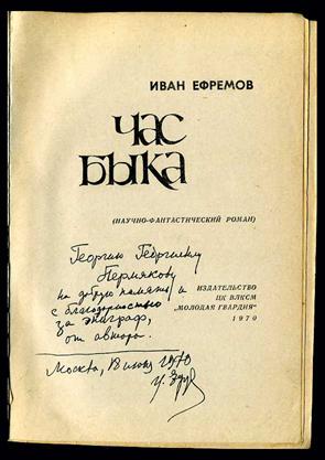 Дарственная надпись И. А. Ефремова