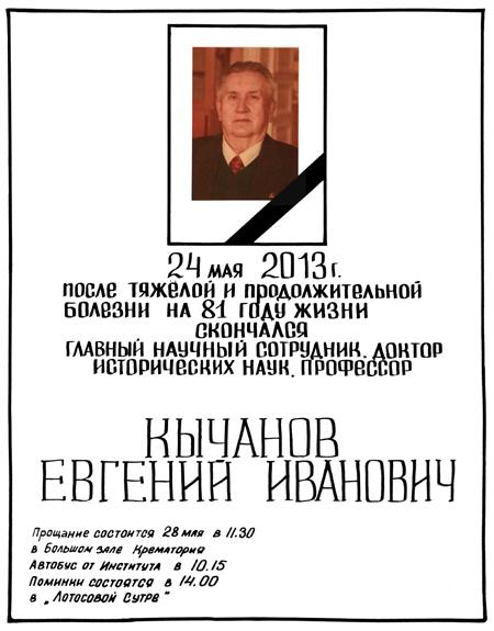 Ушёл Евгений Иванович Кычанов