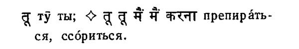 Хинди-русский словарь. — М., 1959. — С. 522.