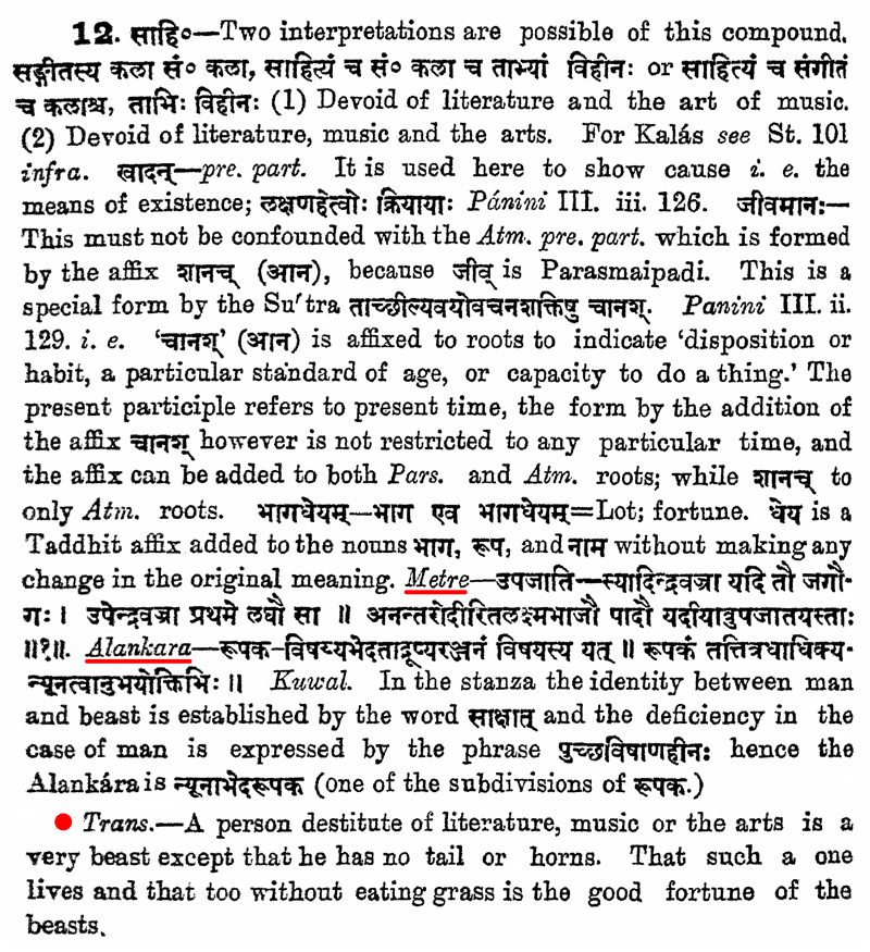 Bhartrihari, Niti and Vairagya Shatakas, with Notes, Translation, a Critical Introduction, and Bombay University Question Papers / by K. M. Joglekar, M. A. — Bombay: Published by G. R. Tendulkar, Proprietor, Oriental Publishing Company, 1911. — Notes & Translation. — P. 12.