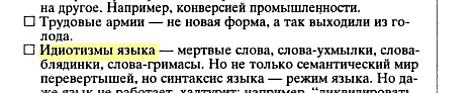 Мамардашвили М. К. Природа мысли // Человек. — 1999. — № 2. — С. 41.