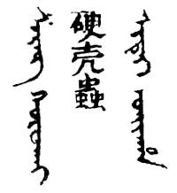 蒙漢滿文三合 8-7b