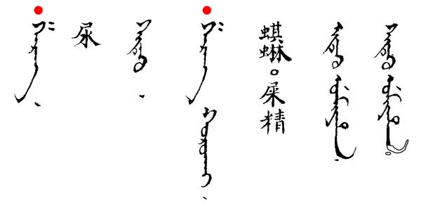 蒙文倒綱 9-61a-61b