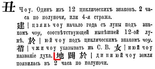 Китайско-русский словарь, сост. архим. Палладием и П. С. Поповым. Т. 2. С. 478.