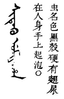 清文彙書 5:3a