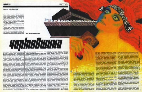 Смена. 1989. № 17. С. 8–9. Рис. Игоря Пилишенко