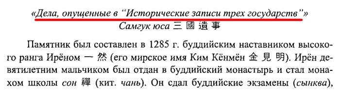 Троцевич А. Ф. История корейской традиционной литературы (до XX в.). СПб., 2004. С. 57.