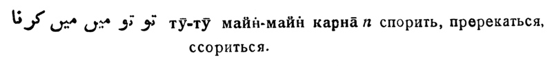 Урду-русский словарь. — М., 1951. — С. 213.