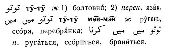 Урду-русский словарь. — М., 1964. — С. 264.