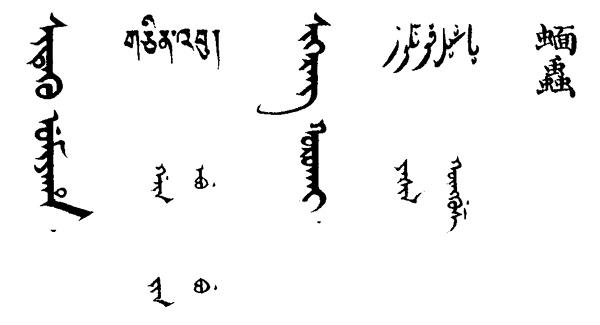 御製五體清文鑑 3.4510