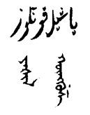 御製五體清文鑑 3.4510: yašil kūnggudzi