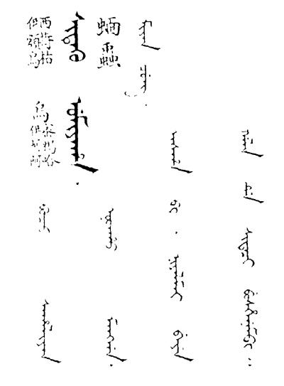 御製增訂清文鑑 (四庫全書薈要版) 32-59b