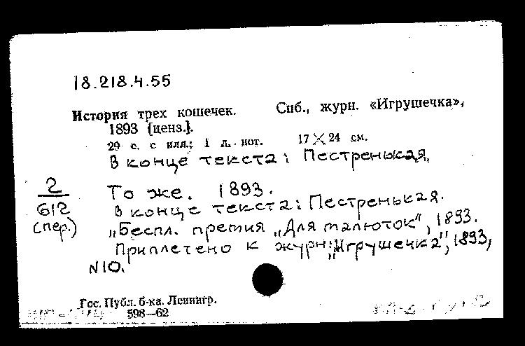 История трёх кошечек. 1893.