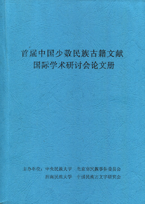 首届中國少數民族古籍文獻國際學術研討會