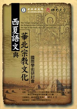 「西夏語文與華北宗教文化」國際學術研討會