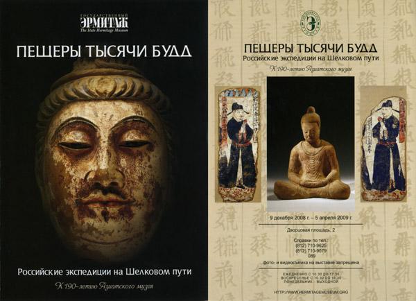 Выставочный буклет. Стр.1-8