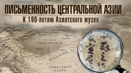 Фильм 2. Письменность Центральной Азии. К 190-летию Азиатского музея