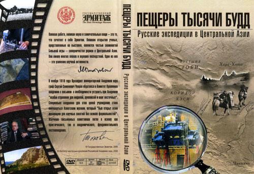 Пещеры тысячи будд. Русские экспедиции в Центральной Азии (DVD-Video)